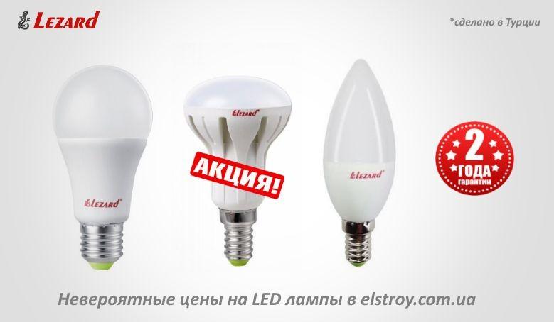 LED лампы Lezard