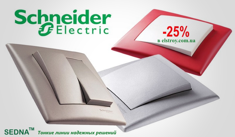 Sedna Schneider Electric