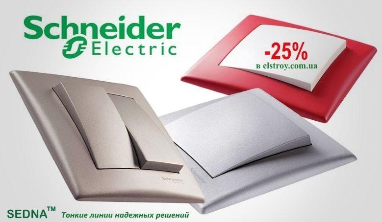 Sedna Schneider Electric