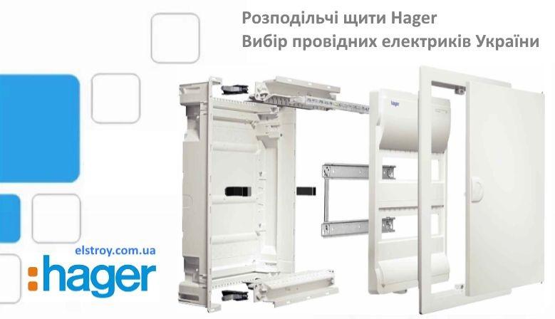 Щити электричні Hager